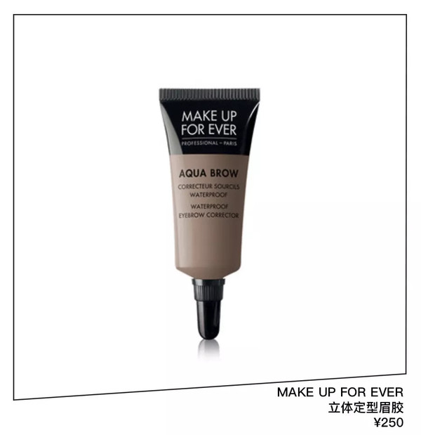 Make up for ever 眉膠 ¥250